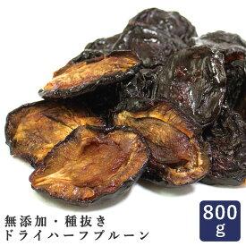 無添加ドライハーフプルーン 種抜き 800g 砂糖不使用 無添加ドライフルーツ _