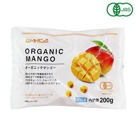 冷凍フルーツ 有機JAS オーガニック冷凍マンゴー MUSO 200g_<お菓子材料・パン材料>