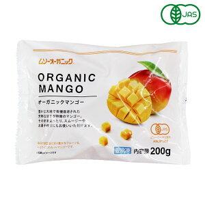 【有機JAS】冷凍フルーツ MUSO オーガニック冷凍マンゴー 200g<お菓子材料・パン材料>_