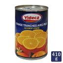 オレンジスライス 皮付 VIDECA 410g 缶詰 ビデカ_<お菓子・パン材料 フルーツ>