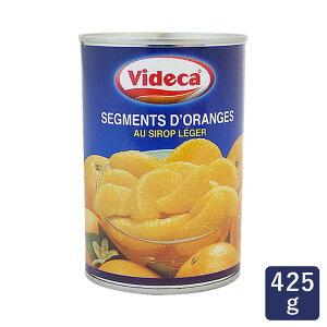 オレンジセグメント VIDECA 425g 缶詰 ビデカ_<お菓子・パン材料 フルーツ>