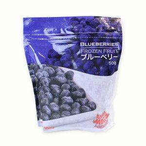冷凍フルーツ ブルーベリー トロピカルマリア 500g ヨナナス_<お菓子材料・パン材料>