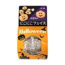 【季節限定】抜型 TC にこにこフェイス かぼちゃ クッキー型 ハロウィン_