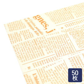 グラシン8才 ニュースレター オレンジ 50枚_おうち時間 パン作り お菓子作り 手作り パン材料 お菓子材料