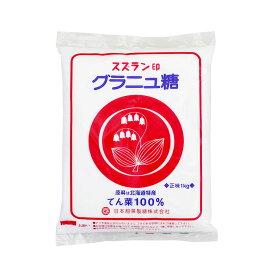 砂糖 スズラン印 グラニュ糖 1kg 北海道産_ マラソン お買い得 ハロウィン 敬老の日