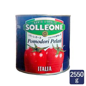 ホールトマト ソル・レオーネ 1号缶 2550g トマト缶_おうち時間 パン作り お菓子作り 手作り パン材料 お菓子材料 ポイント消化 バレンタイン