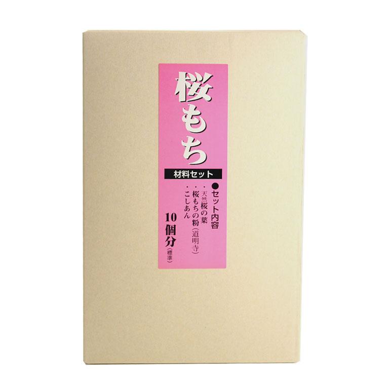 桜 スイーツ 桜餅 手作りキット 桜もち 10個分_ さくらもち【季節限定】山眞 手作り和菓子教室