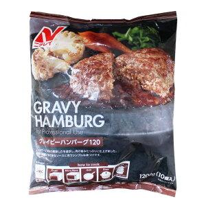冷凍食品 グレイビーハンバーグ120 ニチレイ 120g×10 冷凍ハンバーグ_