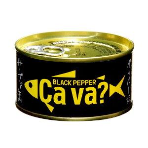 岩手県産サヴァ缶 国産サバのブラックペッパー味 170g 缶詰 さば缶 おつまみ Cava?<料理食材・惣菜> 保存食 日持ち_おうち時間 パン作り お菓子作り 手作り パン材料 お菓子材料 ポイント
