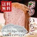 【送料無料】【季節限定】食パンミックスセット 彩りいちご食パンミックスN 1斤用 mamapan 250g×10+イースト3g×10