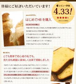 【送料無料】食パンミックスお試しセット(基本・ブリオッシュ・ミルク)【ゆうパケット】_