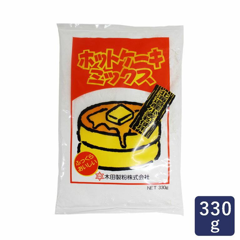 ホットケーキミックス 330g ホットケーキ北海道産小麦使用_