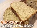 低糖質ふすま食パンミックス 1斤用 200g ロカボ ローカーボ 糖質オフ 糖質制限 食物繊維