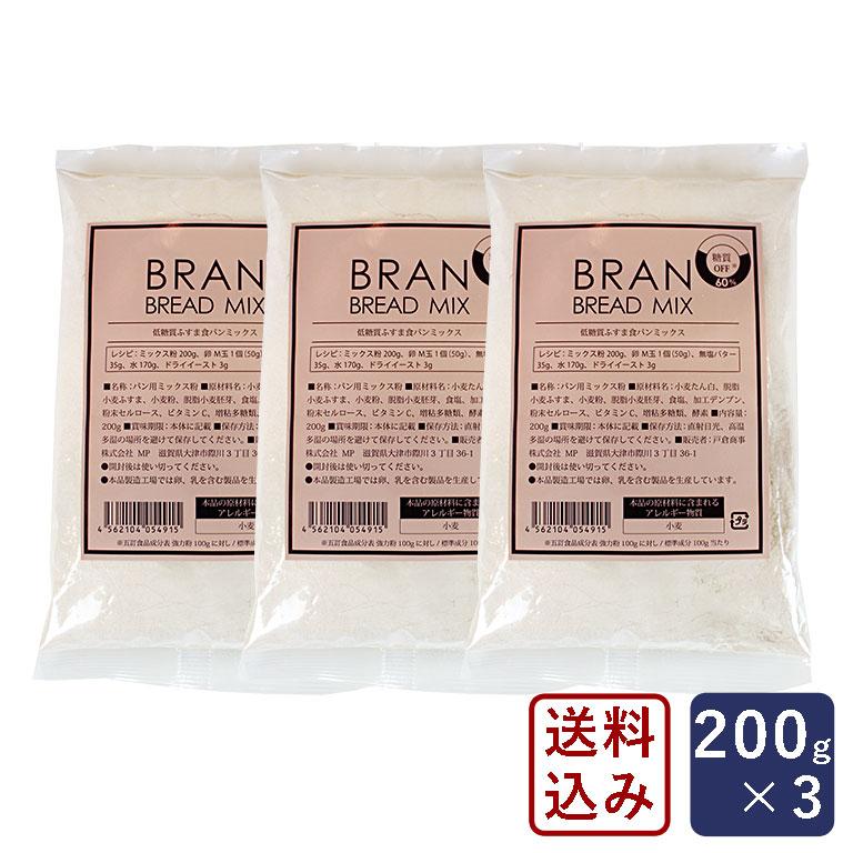 【送料無料】ふすまパン 低糖質ふすま食パンミックス 200g×3 ロカボ ローカーボ ふすま粉【ゆうパケット】_  糖質オフ
