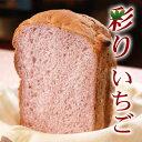【季節限定】mamapan 食パンミックス 彩りいちご食パンミックスN 1斤用 250g パンミックス ママパン ミックス粉_