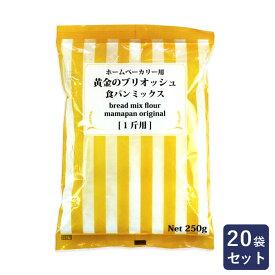 【まとめ買い】mamapan 食パンミックスセット 黄金のブリオッシュ食パンミックス 1斤用 250g×20 _