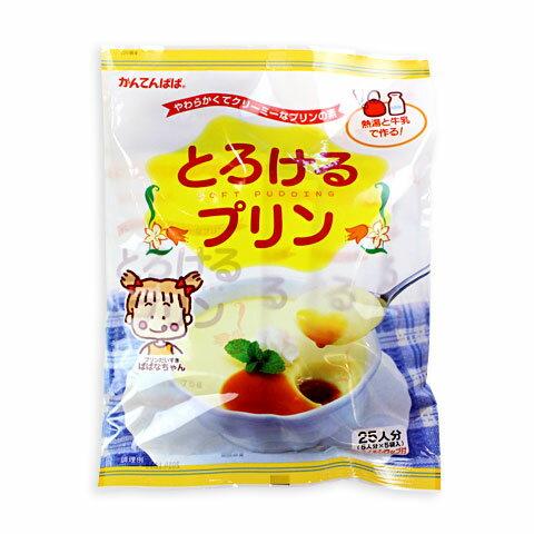 かんてんぱぱ とろけるプリン 525g ミックス粉 手作り 簡単 お菓子 カンタン スイーツ 幼児食_