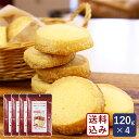 ミックス粉 米粉クッキーミックス粉 120g×4 グルテンフリー 小麦粉不使用【ゆうパケット/送料無料】_おうち時間 パ…