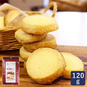 ミックス粉 米粉クッキーミックス粉 120g グルテンフリー 小麦粉不使用_ おうち時間 パン作り お菓子作り 手作り パン材料 お菓子材料