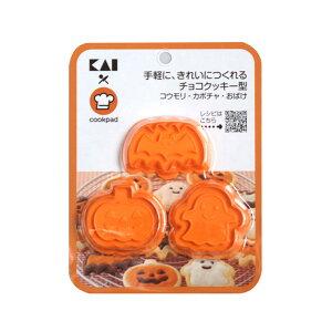 抜型 手軽に、きれいにつくれるチョコクッキー型 コウモリ・カボチャ・おばけ クッキー型 KAI×cookpad 貝印×クックパッド ハロウィン 季節限定_ おうち時間 パン作り お菓子作り 手作り パン