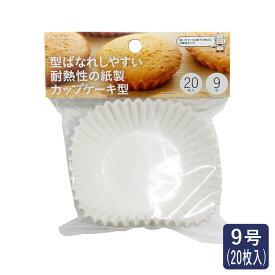 紙型 型ばなれしやすい耐熱性の紙製カップケーキ型 9号 20枚入 貝印 DL6176_ マラソン お買い得 ハロウィン 敬老の日
