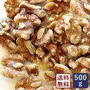素焼きクルミ 500g 【ゆうメール/送料無料】 無塩 無添加 ロースト リノール酸 オメガ3脂肪酸 ☆