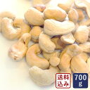 【送料無料】素焼きカシューナッツ 700g 【ゆうパケット】 無塩 無添加 オレイン酸 ミネラル インド産_