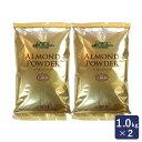 【800円OFF】アーモンドプードル ゴールド 皮無 1kg×2(2kg) まとめ買い アーモンドパウダー_おうち時間 パン作り …
