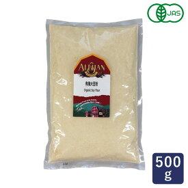 アリサン 有機大豆粉 500g【有機JAS】オーガニック_