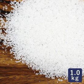 ココナッツファイン 1kg 無漂白・添加物不使用 【お菓子材料 パン材料・ココナツ】_