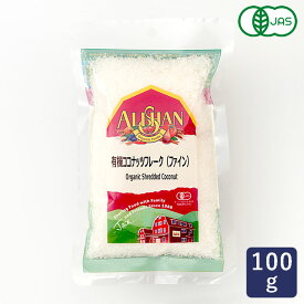 有機ココナッツフレーク(ファイン) 100g オーガニック アリサン 【有機JAS認定品】_<お菓子材料 パン材料>