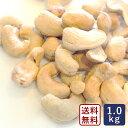 素焼きカシューナッツ 1kg 【ゆうメール/送料無料】 無塩 無添加 オレイン酸 ミネラル_