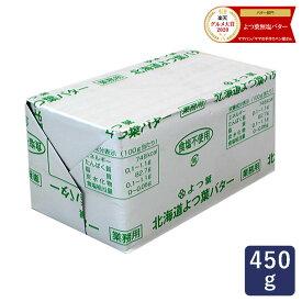 【数量制限なし】北海道よつ葉バター 食塩不使用 450g 賞味期限2020年9月11日またはそれ以降_