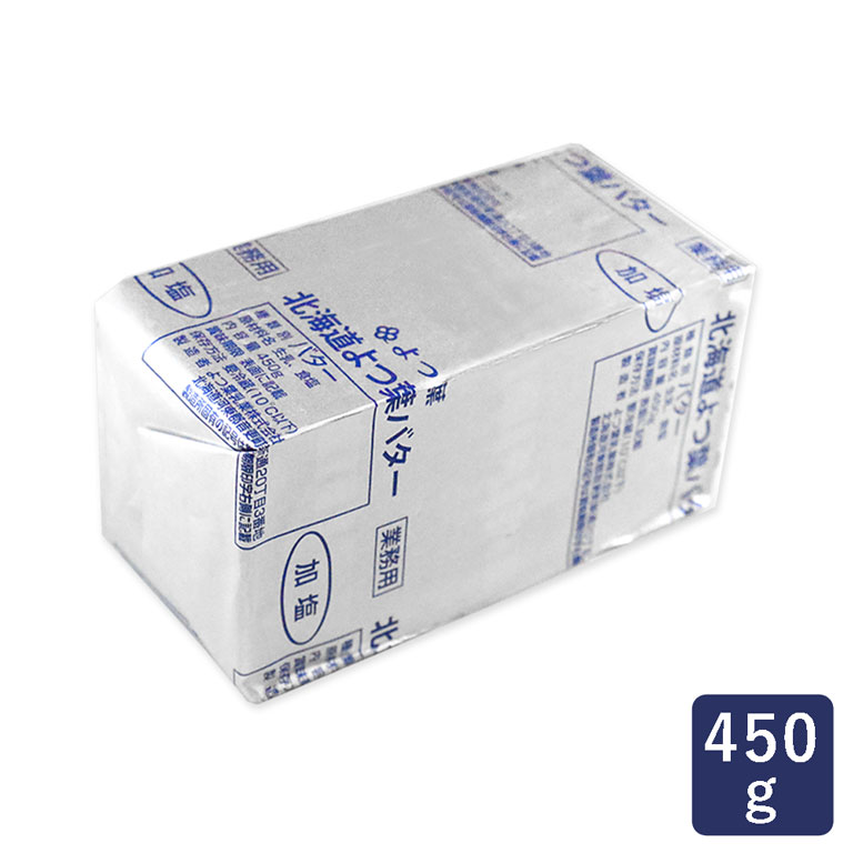 よつ葉 バター有塩 有塩バター 450g【お一人様1注文に5個まで】 よつば バター パン材料 菓子材料_