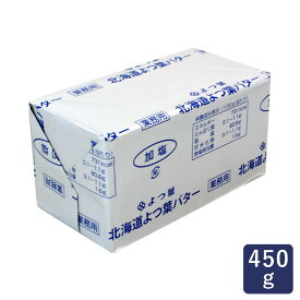 【お一人様3点まで】北海道よつ葉バター 加塩 450g_