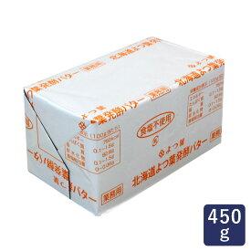 北海道よつ葉発酵バター 450g_