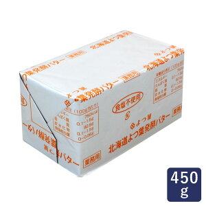 【数量制限なし】よつ葉発酵バター 450g_