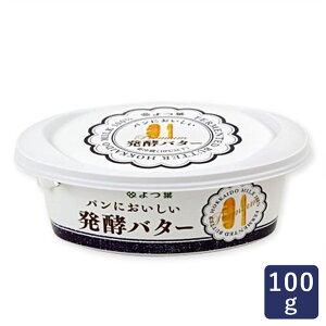 バター よつ葉パンにおいしい発酵バター 100g_