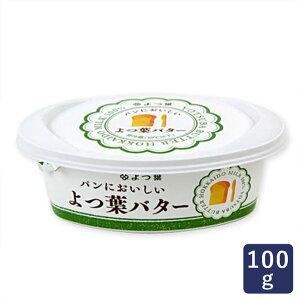 バター よつ葉パンにおいしいよつ葉バター 100g_有塩