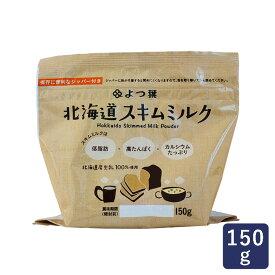 脱脂粉乳 よつ葉 北海道 スキムミルク 150g よつば_ おうち時間 パン作り お菓子作り 手作り パン材料 お菓子材料