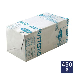 無塩バター よつ葉(G) 冷凍バター 450g 食塩不使用 ポンドバター_