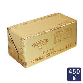 【数量制限なし】北海道 よつ葉 無塩バターRタイプ 食塩不使用 450g よつば_おうち時間 パン作り お菓子作り 手作り パン材料 お菓子材料