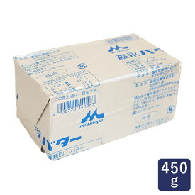 【お一人様5個まで】バター 加塩(有塩)バター 森永乳業 450g_