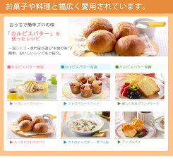 カルピスバター有塩有塩バター450gバターパン材料菓子材料_