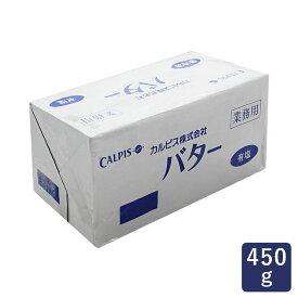 カルピスバター 有塩 450g_