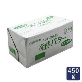 【お一人様1個まで】カルピスバター カルピス発酵バター 食塩不使用 450g_