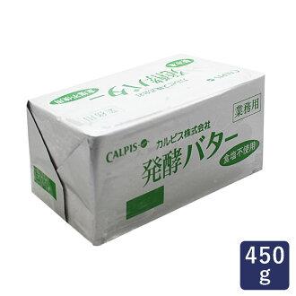 黄油可爾必思發酵黄油食鹽不使用450g_