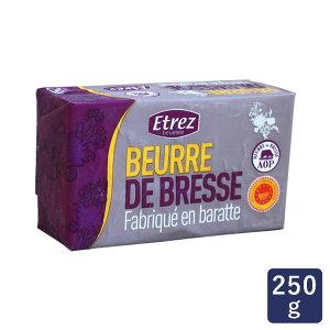 発酵バター 無塩 ブレス産AOPバター Etrez 食塩不使用 250g_エトレ フランス