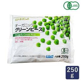 【有機JAS】MUSO オーガニック冷凍グリーンピース 250g 冷凍野菜_