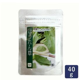 国産 ほうれん草パウダー 三笠産業 40g 野菜パウダー 無添加_